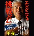 Tsuyoshi Taira
